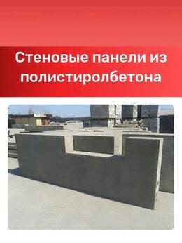 Строительные блоки - Стеновые панели. Полистиролбетон. Домокомплект., 0
