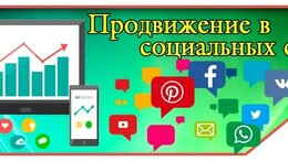 IT, интернет и реклама - Продвижение в соц. сетях, 0