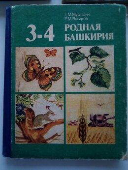 Наука и образование - Башкирия, 0