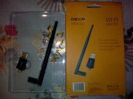 Оборудование Wi-Fi и Bluetooth - Скоростной USB Wi-Fi адаптер Dexp , 0