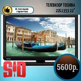 """Телевизоры - Телевизор Toshiba 22L1353 22"""", 0"""