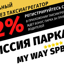 Водители - Водитель Яндекс такси на личном автомобиле , 0