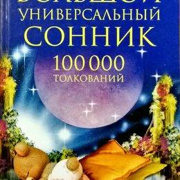 Астрология, магия, эзотерика - Сонник (100,000) - толкований снов. Новый. , 0