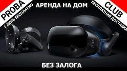 Очки виртуальной реальности - Samsung hmd odyssey + plus Аренда на дом (1 день…, 0