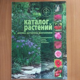 Журналы и газеты - Лучший каталог по декоративным и плодовым растениям, 0