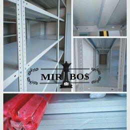 Мебель для учреждений - Металлический стеллаж (болтовое соединение) архивный 1800*400*1000, 0