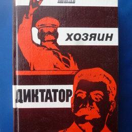 Прочее - Вождь  Хозяин  Диктатор, 0