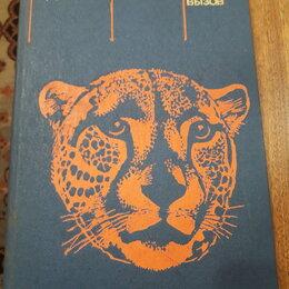 Наука и образование - О животных 3 книги., 0