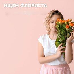 "Флорист - Флорист в Цветочную студию ""Shishka Flo"", 0"