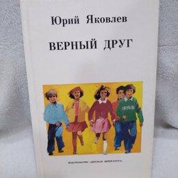 Художественная литература - Яковлев Ю.Я. - Верный друг, 0