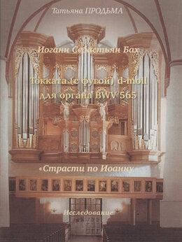 Музыкальные CD и аудиокассеты - Продьма Т.Ф. И.С. Бах. Токката (с фугой) d-moll…, 0