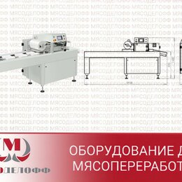 Прочее оборудование - Запайщик лотков LPT 200 Tepro , 0