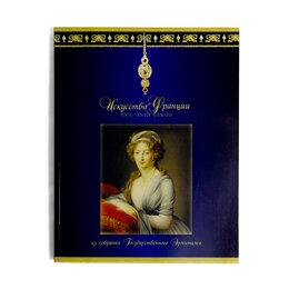 Искусство и культура - Искусство Франции XVII - XVIII веков, 0