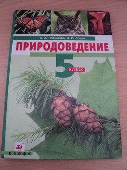 Наука и образование - Природоведение 5 класс, 0