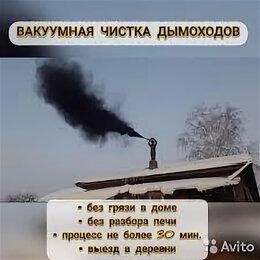 Прочие услуги - Вакуумная чистка дымоходов.Без пыли и грязи в доме, 0