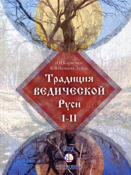 Наука и образование - Карпенко, Л.; Нечаева-Зубец, К. ,,Традиция…, 0