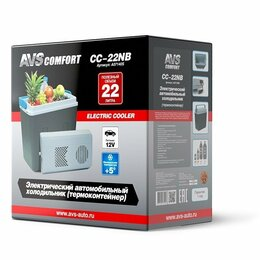 Сумки-холодильники и аксессуары - Автохолодильник CC-22NB AVS (22л) 12V, 0