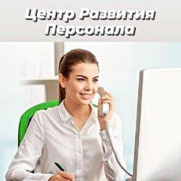Консультант - Сотрудник в административный отдел, 0