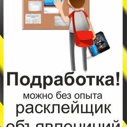 Распространители - Требуется расклейщик листовок/визиток, 0