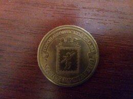 Монеты - Моета Малоярославец, города воинской славы, 0