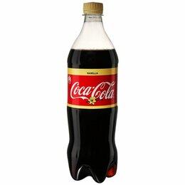 Очищение и снятие макияжа - Газированная вода Кока кола Ванилла 0.9 л, 0