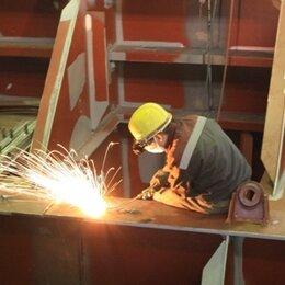 Рабочие - Требуются рубщики на судостроительный завод. Вахта, 0