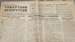 Журналы и газеты - Газета 1953 г. ВС СССР Л.П.  Берия Расстрел…, 0