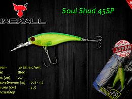Приманки и мормышки - Jackall Soul Shad 45SP yk lime chart, 0
