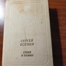 Художественная литература - Сергей Есенин. Стихи и поэмы, 0