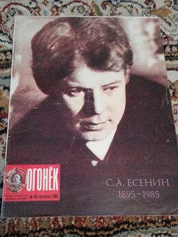 "Журналы и газеты - Журнал ""Огонек"" №40 1985, №46 1985, № 43 1985,…, 0"