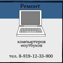 IT, интернет и реклама - Компьютерный мастер, 0