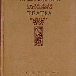 Искусство и культура - Хрестоматия по истории западного театра на рубеже XIX-XX веков, 0