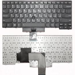 Клавиатуры - Клавиатура к Lenovo Edge E330, E430, S430 черная…, 0