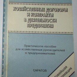 Бизнес и экономика - Хозяйственные договоры и контракты в деятельности предприятия. 1994 г., 0