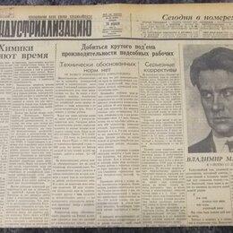 Журналы и газеты - Газета За Индустр 14 апреля 1937 г. Маяковский. ИЛЬФ извещение о смерти, 0