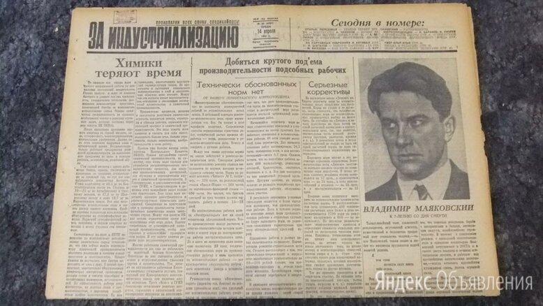 Газета За Индустр 14 апреля 1937 г. Маяковский. ИЛЬФ извещение о смерти по цене 500₽ - Журналы и газеты, фото 0