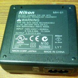 Аккумуляторы и зарядные устройства - Зарядное устройство Nikon MH-61/ Nikon MH61, 0