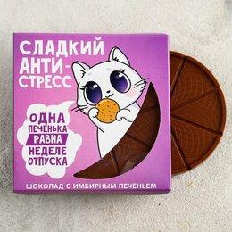 Продукты - Молочный шоколад с имбирным печеньем «Сладкий…, 0