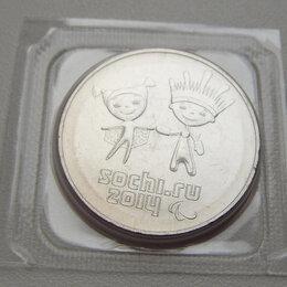 Монеты - 25 рублей 2014 года зимней Олимпиады в Сочи 2014, 0