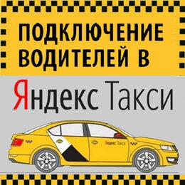 Водитель - Подключение к Яндекс Такси. Яндекс.Такси…, 0