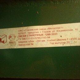 Принадлежности и запчасти для станков - Тиски станочные 7200-3223 (новые), 0