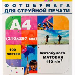 Бумага и пленка - Фотобумага Hi-Image Paper матовая односторонняя, A4, 110 г/м2, 100 л., 0