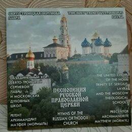Музыкальные CD и аудиокассеты - Диск CD Песнопения русской православной церкви, 0