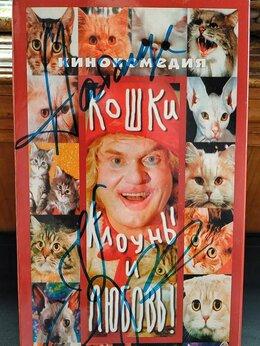 Вещи знаменитостей и автографы - Видеокассета VHS с автографом Юрия Куклачева, 0