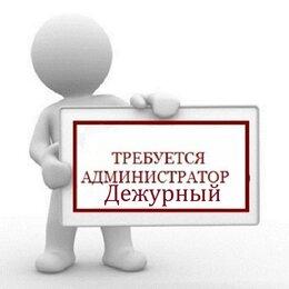 Администраторы - Дежурный администратор , 0