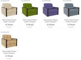 Кресла - Кресло-кровать Милена 4 Цвета Аккордеон , 0