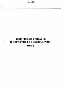 Техническая литература - Осцилограф С1-85 Техническое описание, Схемы, 0