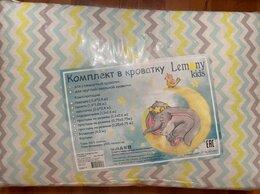 Постельное белье - Комплект в детскую кроватку новый бортики + белье, 0