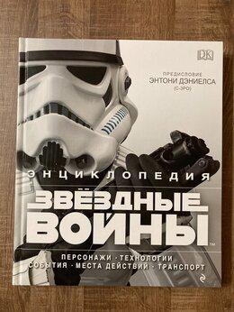 Словари, справочники, энциклопедии - Звездные войны. Энциклопедия, 0