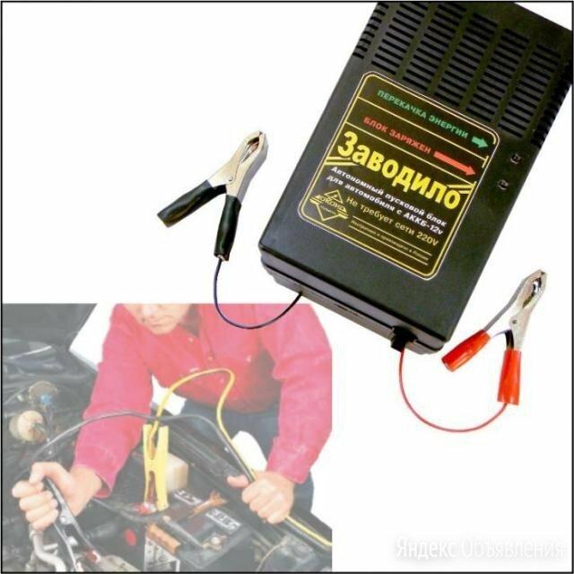 Заводило пусковое зарядное для аккумуляторной батареи автомобиля по цене 4390₽ - Аккумуляторы и зарядные устройства, фото 0